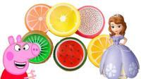 小猪佩奇介绍水果派水晶泥 小公主苏菲亚亲子玩具 儿童过家家