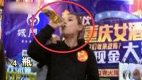 酒量惊人! 重庆女酒神再战90秒饮8瓶啤酒 一股脑喝完不在话下