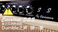 Ceriatone SSS 来之马来西亚的Dumble之声 第一集