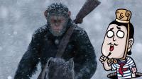 《猩球崛起3》晚节不保 编剧脑子里一坨翔