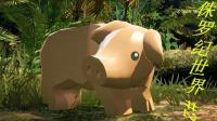 【虾米】乐高: 侏罗纪世界EP2, 神级猪队友!