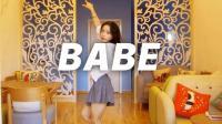 【口袋舞蹈】泫雅《BABE》舞蹈cover, 清纯妹子驾驭性感热舞