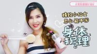 【摩卡视频】 精致小仙女怎么能不囤身体护理?