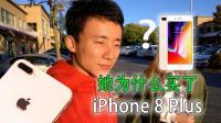 米哥Vlog-521: 买 iPhone8 Plus 的奇葩理由