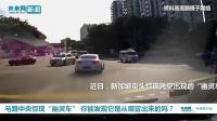 """新加坡马路中惊现""""幽灵车"""" 反复查看监控视频竟无果"""