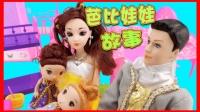 芭比娃娃故事, 爸爸照顾装病的宝宝, 萌娃上学记
