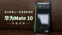 给大家奉上一支激情澎湃的华为Mate 10开箱视频