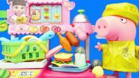 小猪佩奇的烧烤摊玩具, 粉红猪小妹烧烤过家家