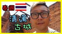[游记137]泰国清迈最便利的交通工具竟然是。。。 清迈攻略3