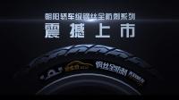 朝阳轮胎 | 第三代电动车轮胎震撼上市