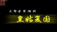 潮剧: 皇姑复国(上集)- 饶平县潮剧团