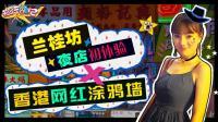 妹子香港半山电梯拍电影, 网红涂鸦墙狂拍照, 酒吧街和老外一起嗨