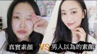 【Hello Catie】欺诈级 素颜妆容分享! !  No Makeup Makeup