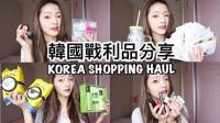 【Liying Liu】购物戰利品分享 美妆-食物-杂物 买到最满意唇彩! !