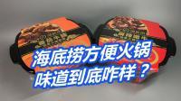 129 海底捞自煮火锅味道到底咋样?方便火锅试吃