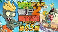 【植物大战僵尸2高清版】第65期: 可恶的鲨鱼僵博, 未完再絮解说