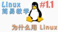 莫烦#1.1 Why Linux? (Linux 机器学习 教程教学)