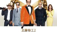 新片剧透《王牌特工2:黄金圈》16