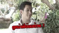 2017年泰国访谈节目《和谁聊》之泰国男星OM Akapan, 拖鞋太随性了!