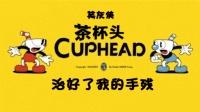 cuphead 茶杯头【3】: 我的手残被这游戏治好了