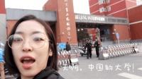 上中国大学, 还用出校门吗? 韩国人体验中国学生食堂和校园
