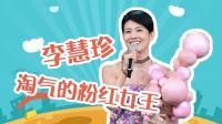 粉红女王李慧珍华丽回归, 《蒙面唱将猜猜猜》舞台你更喜欢哪场呢?