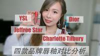[Tia小恬]四款品牌当红唇釉分析-Hot Liquid Lip Reviews