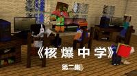我的世界动画《核爆中学》第二集~ 智斗偷作业坏学生~~~