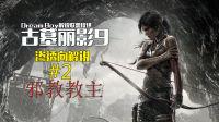 《古墓丽影9》渗透向娱乐解说02:邪教教主