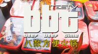 BB Time第九十九期:8款方便火锅大比拼