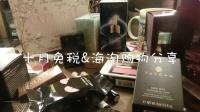 Miss_陆小兔—十月免税&海淘购物分享