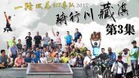 第3集 2017骑行川藏线317滇藏线 一路欢乐317车队骑行西藏全纪录 出发都江堰