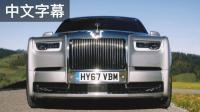 【原创字幕】最唯美的测评, 献给最极致的汽车: 英媒评全新劳斯莱斯幻影
