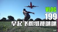 早起低空打飞机纽约维多利亚的秘密的尺码真的大【Vlog-199】