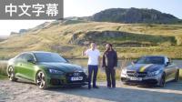 【原创字幕】MT硬碰硬 | 德国性能轿跑内战 奥迪全新RS5对战奔驰C63S