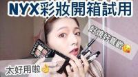 【 Liying Liu】超好用! ! NYX彩妆开箱试用! 用NYX画出完整的妆容-劉力穎