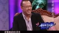 崔永元调侃姜文: 听说你拍的电影票房8亿日元?姜文回复太神了!