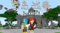 【炎黄蜀黍】★我的世界中国版★Hypixel国服 skywars 空岛战争 我很硬