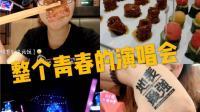 【馨宝的小日子】济南吃喝玩乐 趵突泉 and 周杰伦演唱会vlog