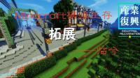 【临兮】★Minecraft我的世界★产业复兴第五集★拓展