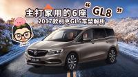 【购车300秒】高性价比6座家用MPV 2017款别克GL6车型解析