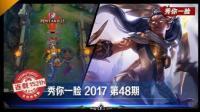 《秀你一脸》2017第48期: 五杀薇恩暴走 最强走A英雄