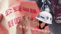 公安锅盔, 竟是霸气的美味街头小吃