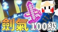 【我的世界】剑气100级! 超大范围? 超大伤害? 「突破附魔限制」