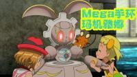 【Z小驴】神奇宝贝 绿宝石802~第7期Mega手环! 玛机雅娜!