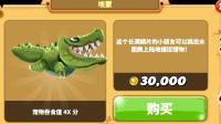 【肉肉】饥饿鲨鱼游戏世界185#小鳄鱼埃蒙!