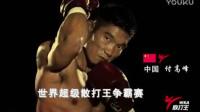 第五集:中国职业散打冠军宣战2017年世界超级散打王争霸赛
