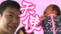 日本宅男怎么逗自己的女儿? 演示看一下【绅士一分钟】
