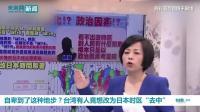 """自卑到了这种地步? 台湾有人竟想改为日本时区""""去中"""""""