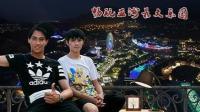 《鲜游记》2017第11集 畅玩亚洲最大乐园